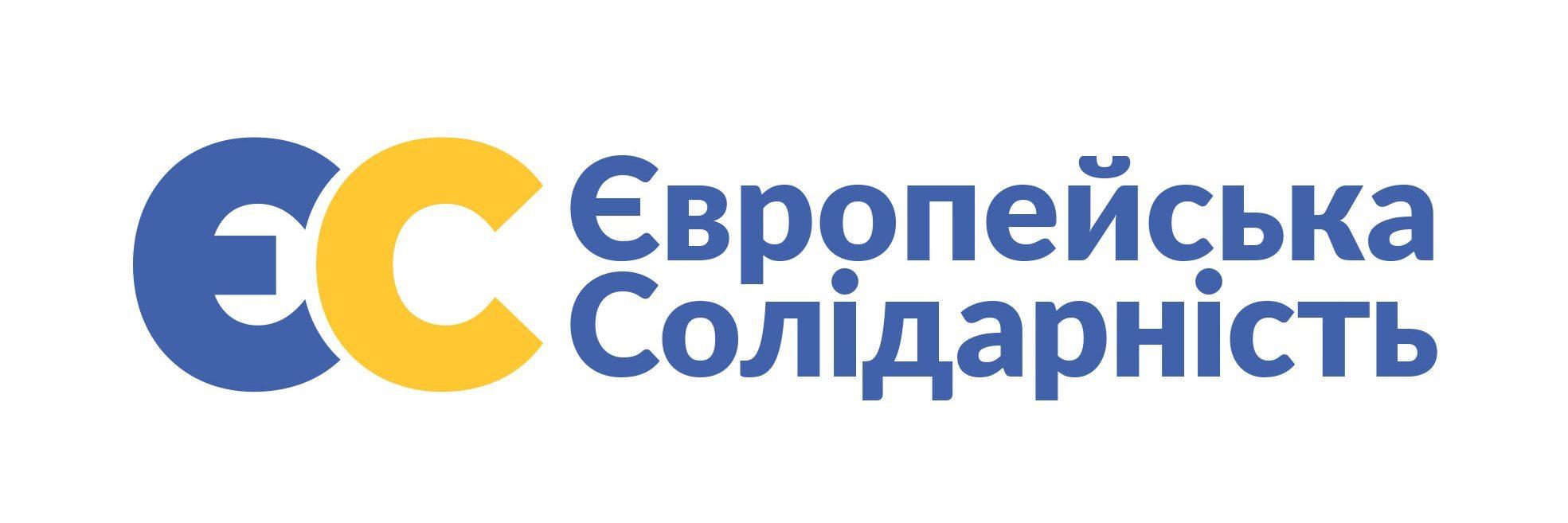 Європейська Солідарність – Київська територіальна організація